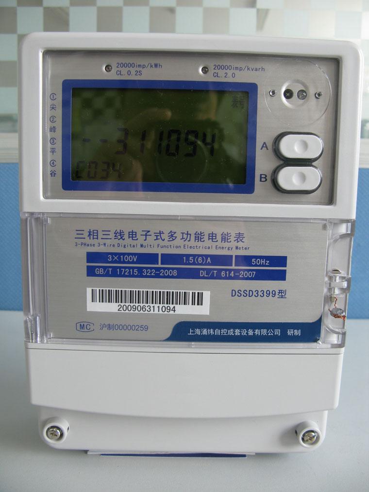电子式多功能电能表-网上展厅-中自科技集团(中国)